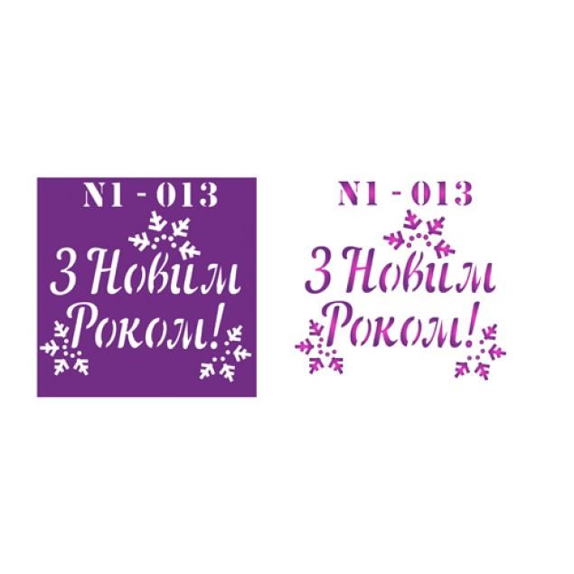 Трафарет N1 -013