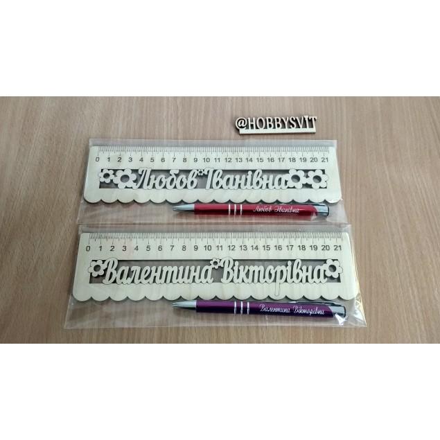 Лінійка 21 см + ручка